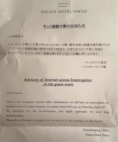 Image result for japanese hotel apologise for one minute wifi connection