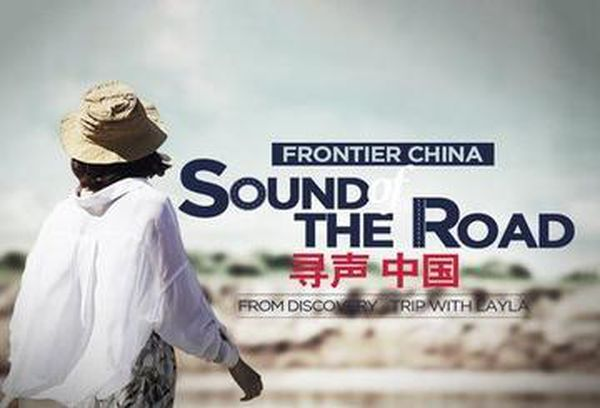 Frontier China: Sound Of The Road