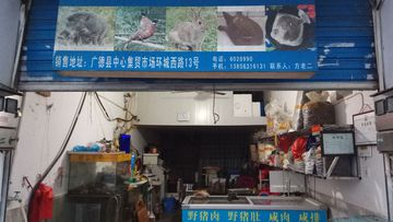 The exterior of a store suspected of selling trafficked wildlife is seen in Guangde city in central China's Anhui Province.