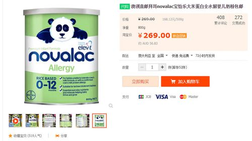 Novalac Allergy is being sold for a 60 percent mark up on Taobao.
