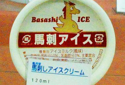 Horse ice-cream
