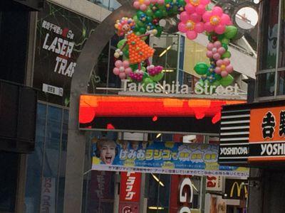The infamous Takeshita Street.