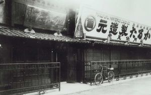 TODAY IN HISTORY: How a Japanese playing card company became a global brand