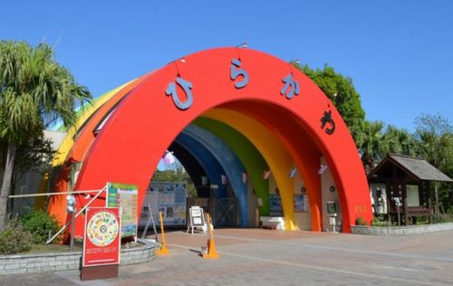 The entrance to Hirakawa Zoological Park in Kagoshima, Japan.
