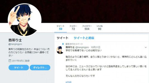 Takahiro Shiraishi used his Twitter account to lure vulnerable women to his home.