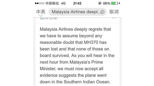 MH370 relatives distraught as hope ends