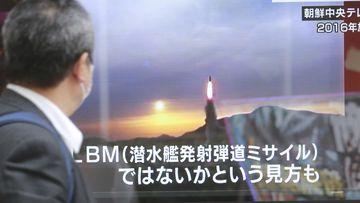 North Korea has fired at least one ballistic missile into the sea. (AP Photo/Koji Sasahara)