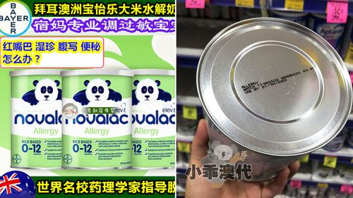 A tin of the Novalac Allergy formula bought at Chemist Warehouse is advertised on the Chinese shopping website Taobao.