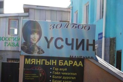Who knew Katie Holmes got her hair did in Mongolia?