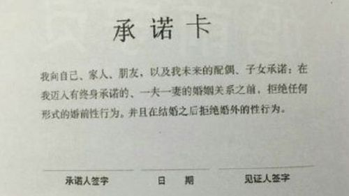 Chinese college 'asks female students to make chastity pledge'