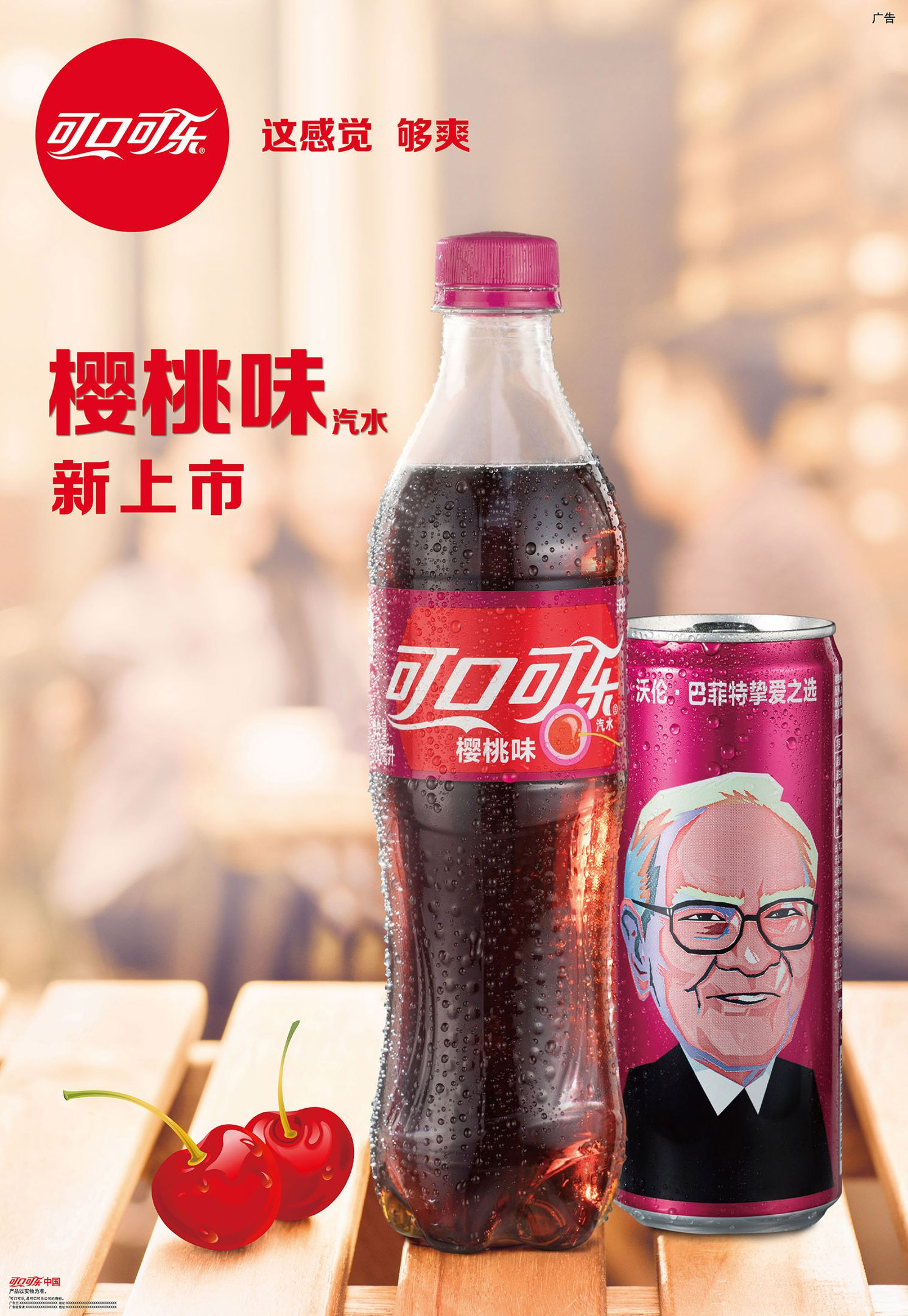 <strong>Warren Buffet appears on Cherry Coke</strong>