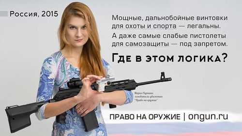 A photo on Mariia Butina's Facebook page. (Facebook)