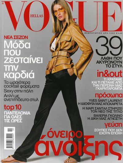 Vogue Hellas February 2002 (Reprint)