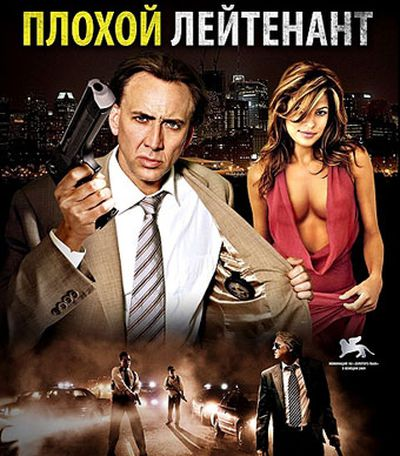 <p><i>Bad Lieutenant: Port of Call New Orleans</i>(2009)</p>