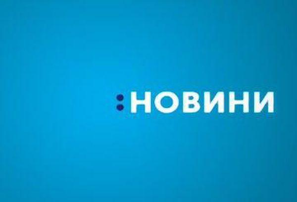 Ukrainian News