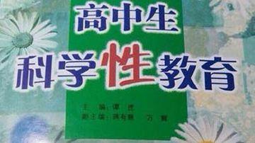 Chinese textbook calls women 'degenerates' for having sex
