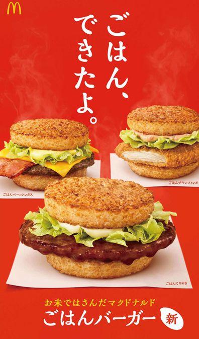 McDonald's Japan to launch rice burger bun