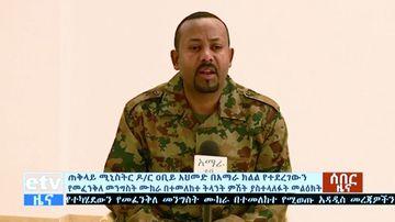 2306_nh_ethiopia_1