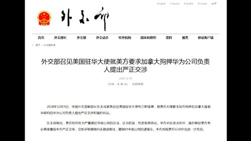 China's Ministry of Foreign Affairs statement on summoning of Canadian Ambassador to China John McCallum