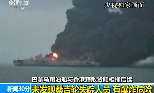 China State Media reported the stranded Iranian tanker burning off its coast. (Photo: AP).